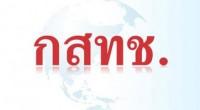 ประธานกสท. แถลงข่าวการประชุมวันที่ 20 พฤษภาคม 2556