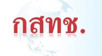 """ขอเชิญผู้สนใจร่วมงานเวทีเสวนาสาธารณะ NBTC Public Forum ปี 2556 ครั้งที่ 1: """"2556 ปีทองการคุ้มครองผู้บริโภคและการเปลี่ยนผ่านสู่ยุคทีวีดิจิตอล"""""""
