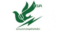 """ขอเชิญร่วมงาน """"ประเคนทีวีดิจิทัลสาธารณะ... กสทช. รัฐประหารปฏิรูปสื่อ?"""" โดย สมาคมนักข่าววิทยุและโทรทัศน์ไทย และ สภาวิชาชีพข่าววิทยุและโทรทัศน์ไทย"""