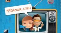 วารสารสำหรับผู้บริโภคสื่อวิทยุ - โทรทัศน์ จัดทำโดย กลุ่มงานรับเรื่องร้องเรียนและคุ้มครองผู้บริโภคในกิจการกระจายเสียงและกิจการโทรทัศน์(รส)  สำนักงาน กสทช.