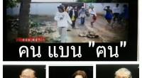 คมชัดลึก ทาง Nation Channel วันที่ 30 กันยายน 2556 ตอน คน แบน ฅน ผู้ร่วมรายการ อนุสรณ์ ศรีแก้ว คณบดีคณะนิเทศศาสตร์ ม.รังสิต, พิภพ พานิชภักดิ์ นักสื่อสารมวลชนอิสระ ผู้ผลิตรายการสารคดี, สุภิญญา กลางณรงค์ กสทช.