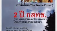 Thai Media Forum