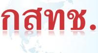 ที่มา www.nbtc.go.th