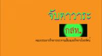 จันทร์ 13 ม.ค. 57