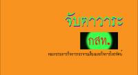 จับตาวาระ กสท.  จันทร์ 3 ก.พ. 57
