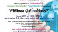 13.00 - 17.00 ณ หอประชุมชั้น 2 สำนักงาน กสทช.