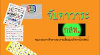 ช่อง 5 นำคุณค่าสู่สังคมไทย เตรียมส่งแผนปรับตัวเป็นทีวีดิจิตอลแบบสาธารณะ ประเภทช่องเพื่อความมั่นคงของรัฐ//และการพิจารณาช่องรายการและโครงข่ายทีวีไม่ใช้คลื่นแบบบอกรับสมาชิกเพิ่มเติมตามประกาศ คสช. และวาระอื่นๆ