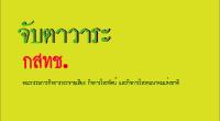 15 ก.ค. 57