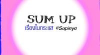 Sum up 31 ส.ค. – 1 ก.ย. 57