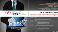 NBTC Public Forum ครั้งที่ 1 ประจำปี 2558