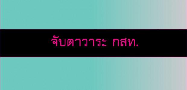 จับจาวาระ กสท. ครั้งที่ 21/58