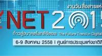 "(NBTC Expo Thailand 2015) : NET 2015 ""The Future Trend in Digital World"" 6-9 สิงหาคม 2558 กรุงเทพมหานคร ประเทศไทย"