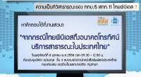 วันพฤหัสบดี 8 ต.ค. 58 ณ ห้องประชุมอิศรา อมันตกุล ชั้น 3 สมาคมนักข่าวนักหนังสือพิมพ์แห่งประเทศไทย