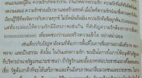 Sum up 14 ก.พ. 59