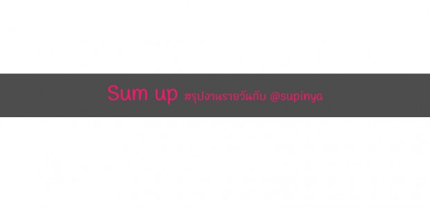 Sum up 27 เม.ย.59
