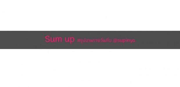 Sum up 28 เม.ย. 59