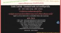 NBTC Public Forum 3/2559 วันพุธที่ 3 สิงหาคม 2559 เวลา 08.30 – 13.30 น.