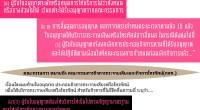 กสท. 5/60 วันอังคาร 7 ก.พ. 60