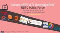NBTC Public Forum 2/60