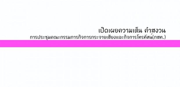 กสท. ครั้งที่ 7/60 วันที่ 27 ก.พ. 2560